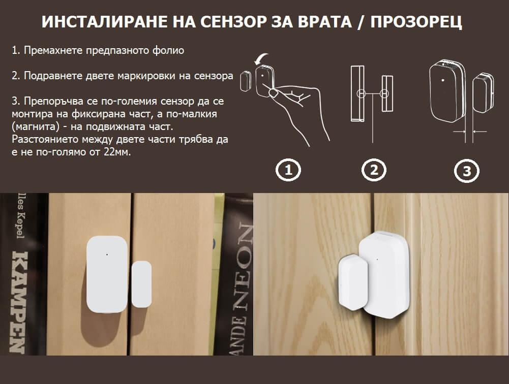 инсталиране на сензор за врата