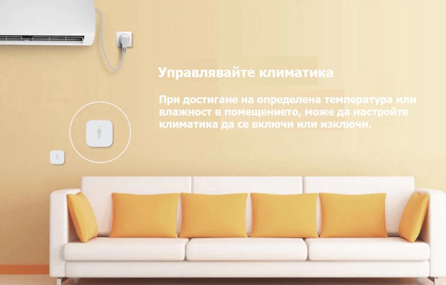 сензор за управление на климатик