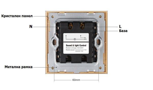 гръб на сензорен ключ