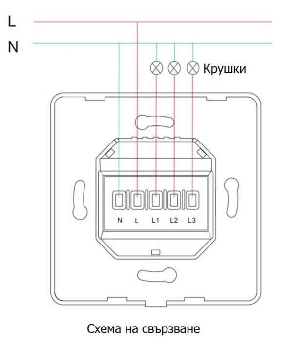схема на свързване на смарт ключ с WiFi