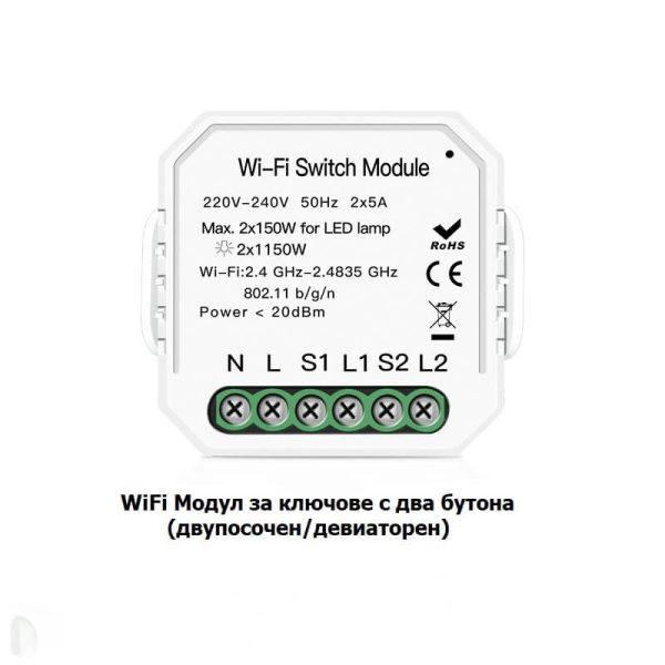 WiFi модул за двойни ключове