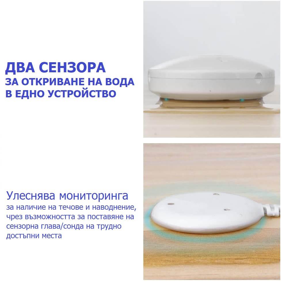 два сензора за наводнение в един