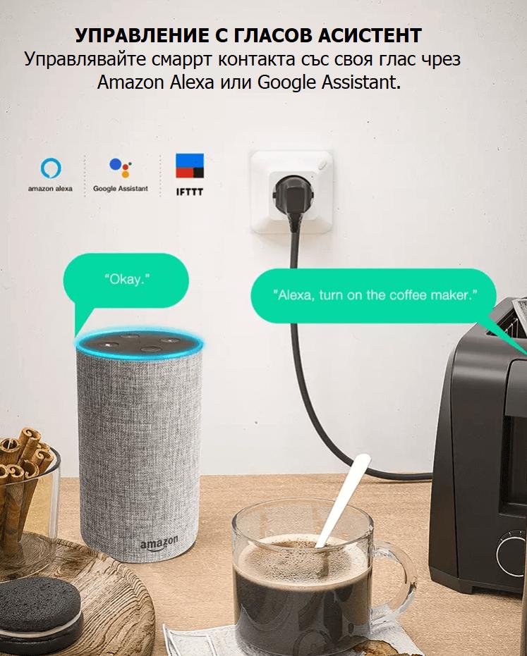 гласово управление на умен контакт за стена