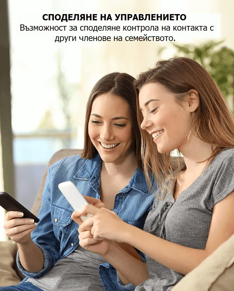 споделяне на контрол на умен контакт