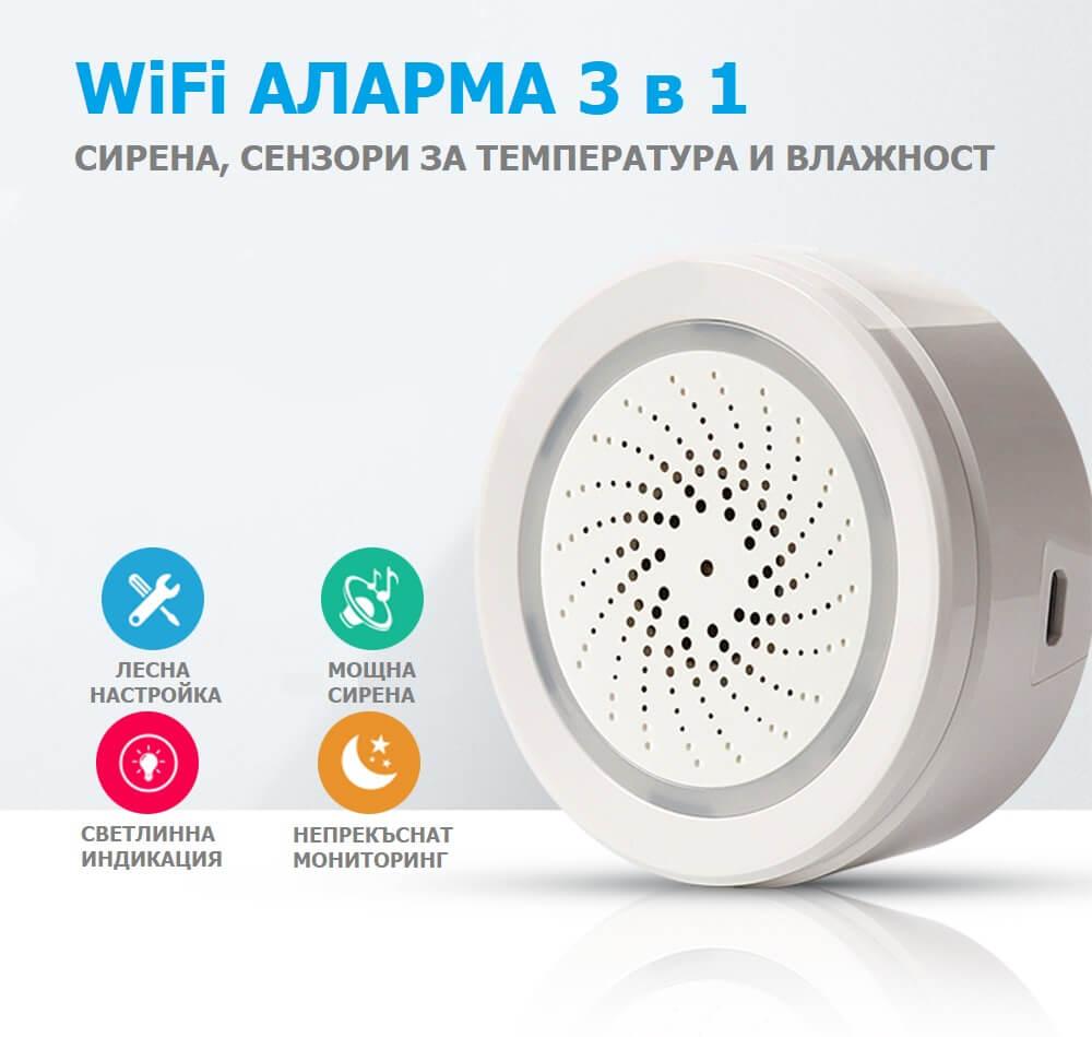 WiFi аларма 3 в 1