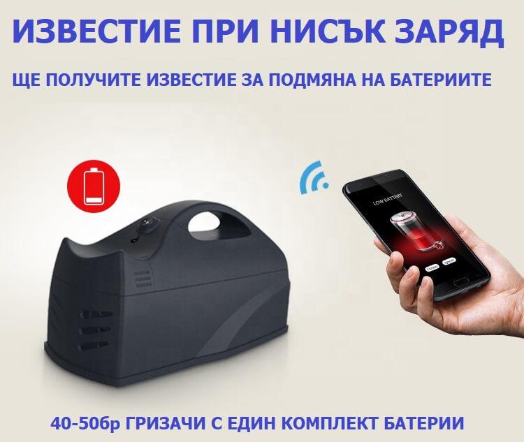 известие за нисък заряд на батериите