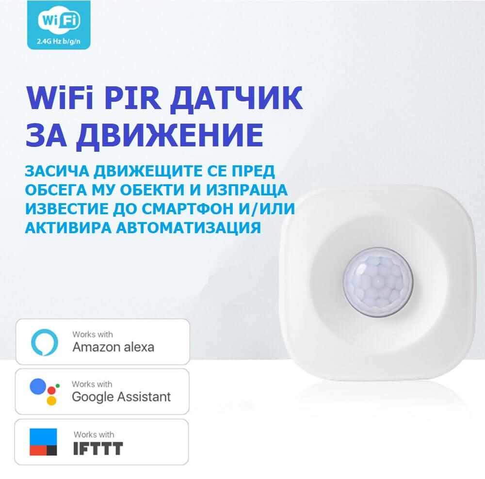WiFi инфрачервен детектор