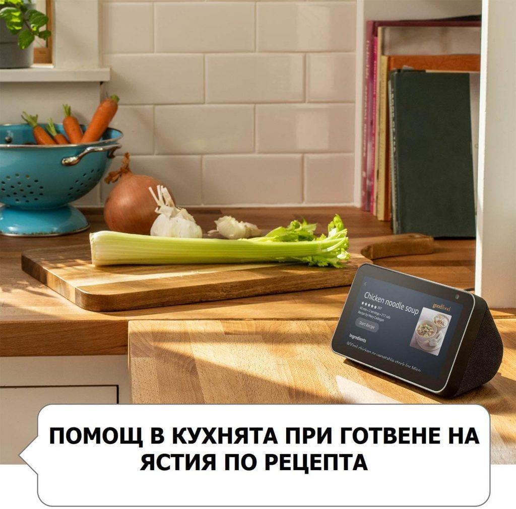 готвене на рецепта с echo show 5
