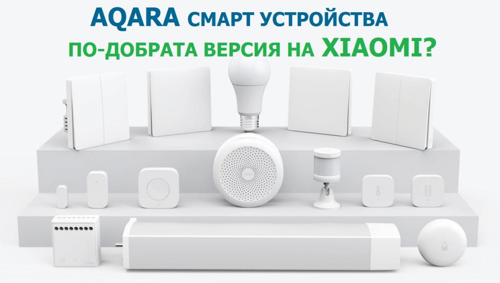 aqara екосистема от смарт устройства