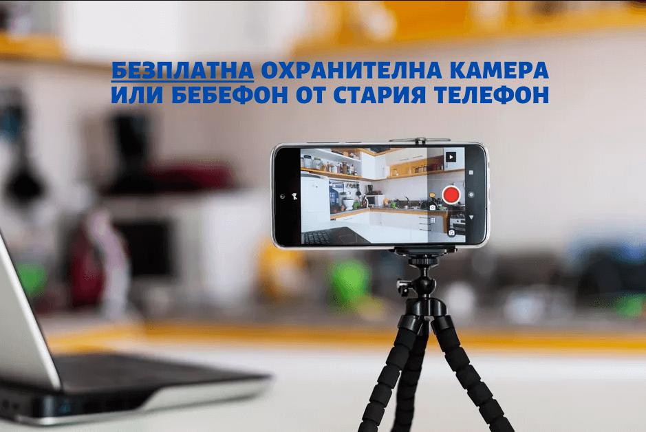 камера телефон безплатно