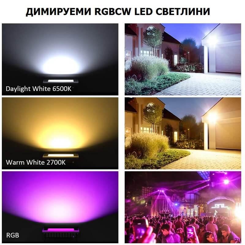 димируем WiFi LED прожектор novostella