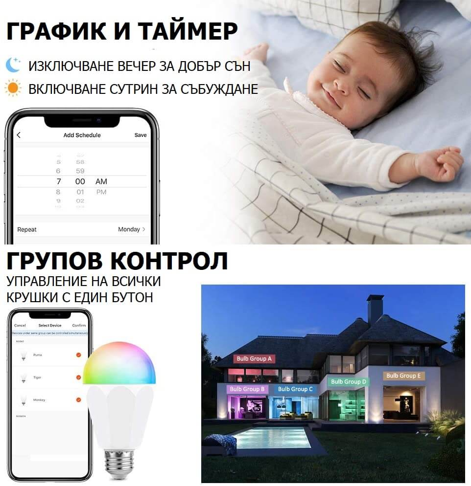 график и таймер за работа на WiFi крушка