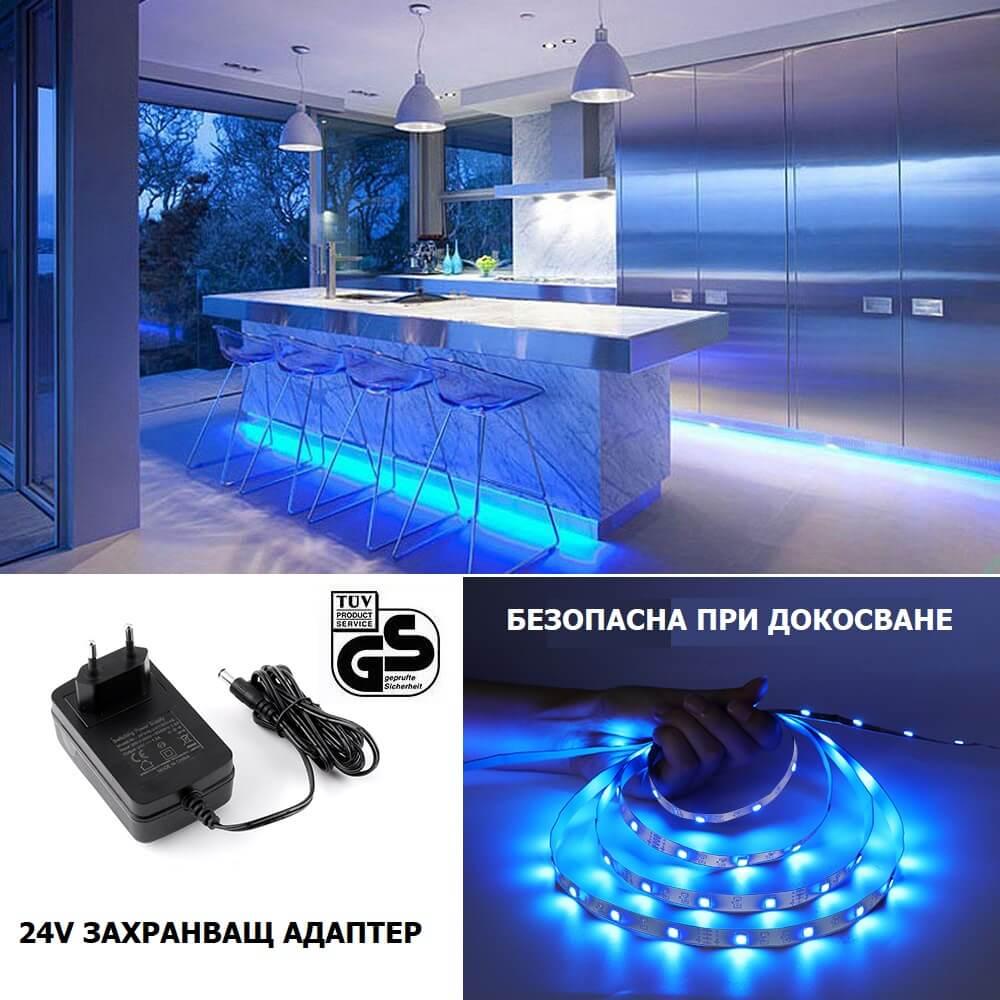 безопасна LED Лента
