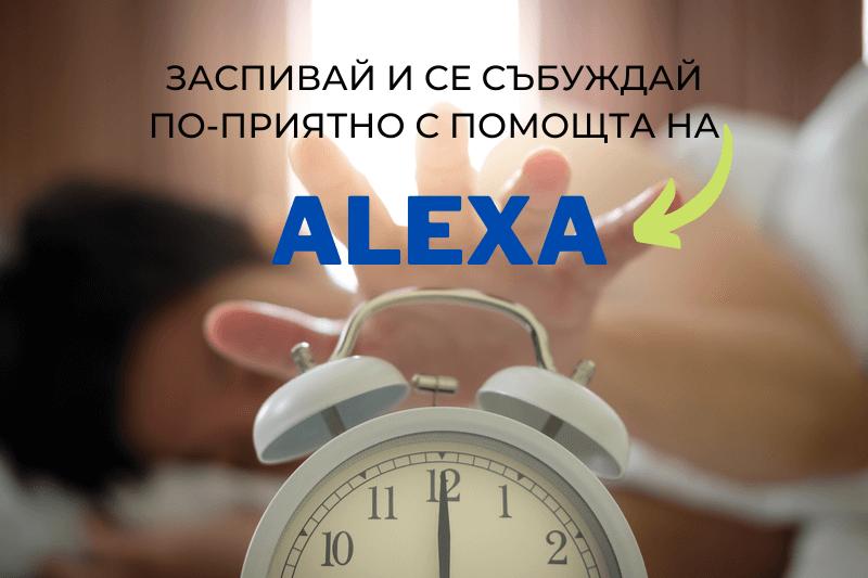 алекса събуждане и заспиване