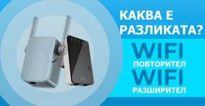WiFi повторител рипийтър бустер