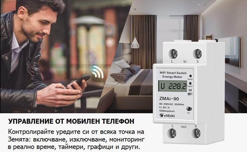 човек управлява енергометър през телефон