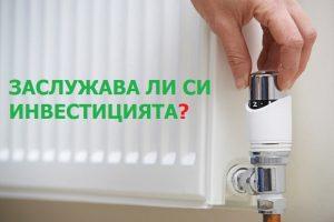 как да изберем термоглава за радиатори