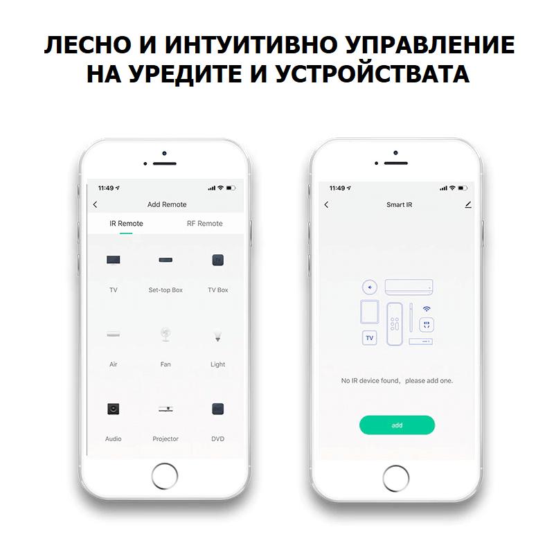smart life app за управление на уреди