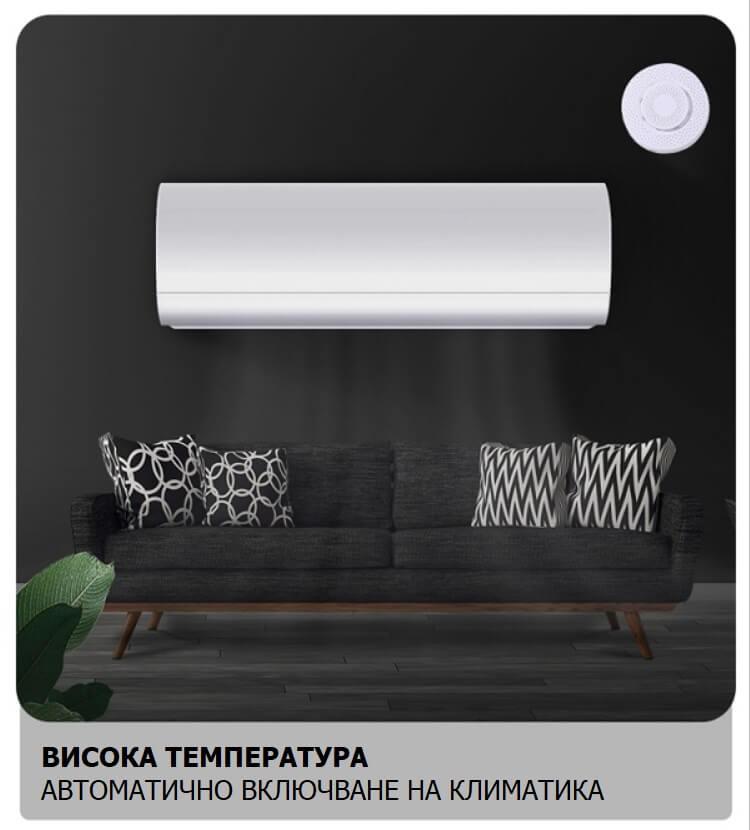 включване на климатик при висока температура