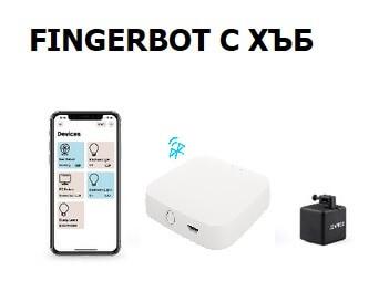fingerbot с хъб