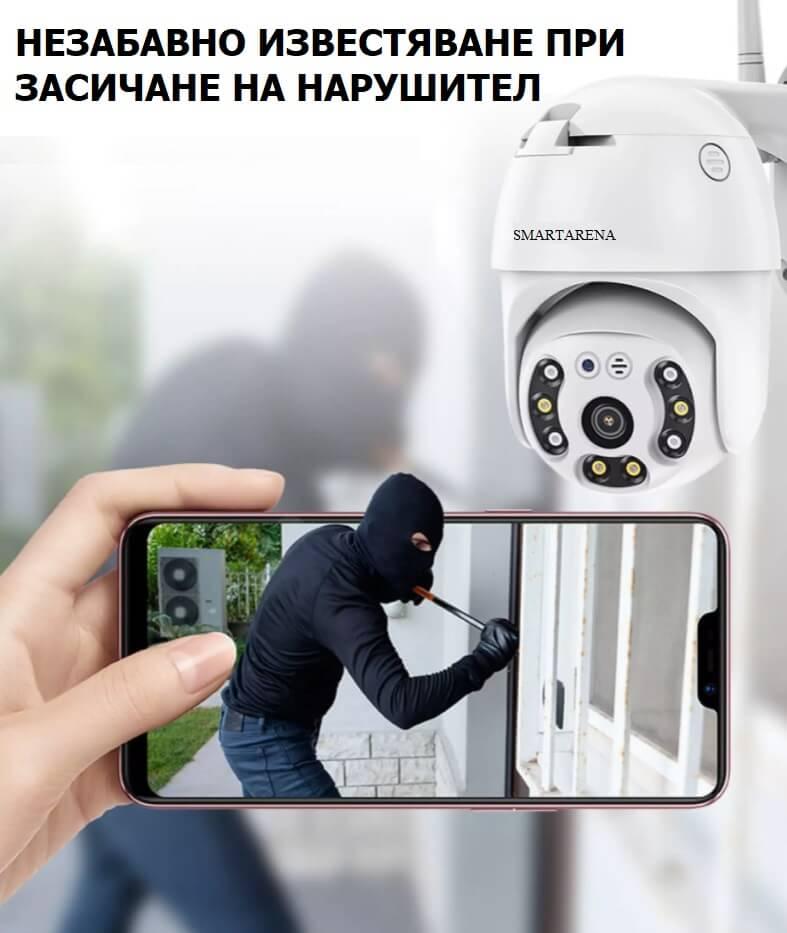 камерата изпраща известие при нарушител