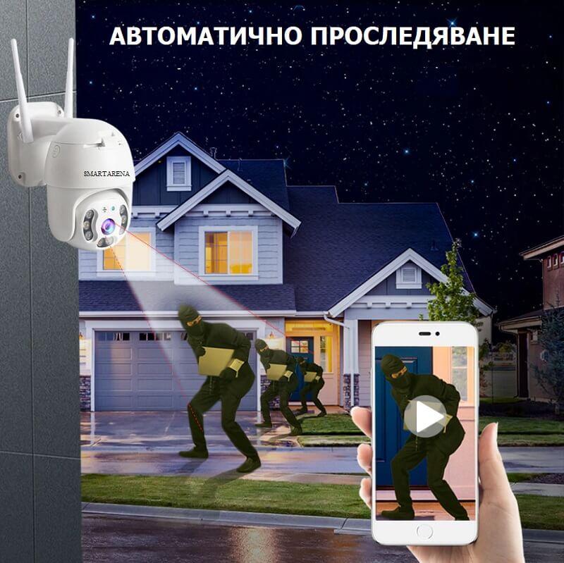 WiFi смарт камера с автоматично проследяване на обект