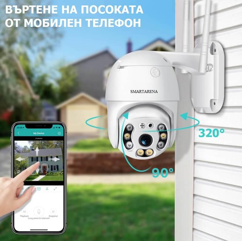 WiFi камера управление на движението от телефон